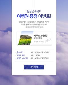 [이벤트] 할인이벤트팝업10