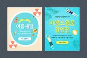 [이벤트] 여름이벤트팝업08