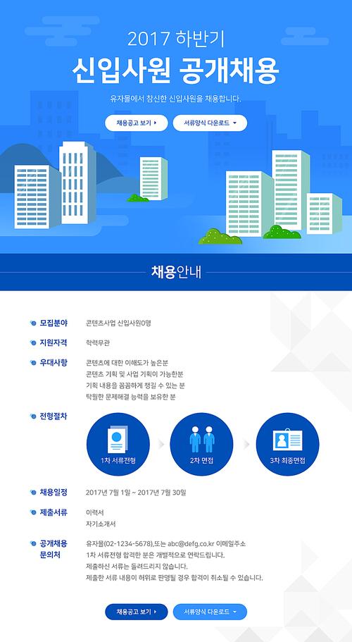[이벤트] 신입사원 공개채용2