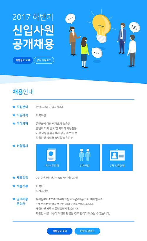 [이벤트] 신입사원 공개채용