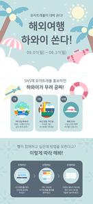 [이벤트] 해외여행01