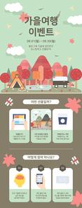 [이벤트] 가을 여행 이벤트