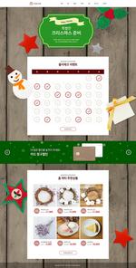 [웹디자인] 크리스마스 이벤트 01