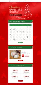 [웹디자인] 크리스마스 이벤트 04