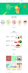 [웹디자인] 식품 웹사이트