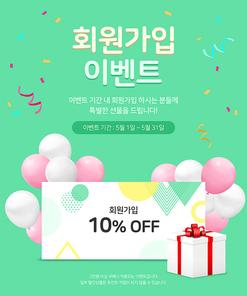 [이벤트] 쇼핑몰 기획전 01