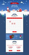 [웹디자인] 크리스마스 이벤트페이지 02