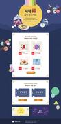 [웹디자인] 새해 이벤트페이지 05