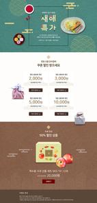 [웹디자인] 설날 선물 할인전 04