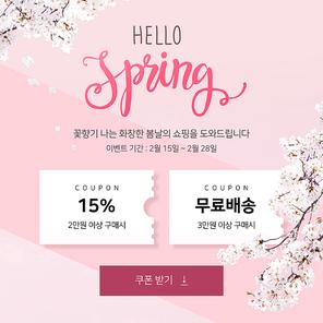 [웹디자인] 봄 팝업 03