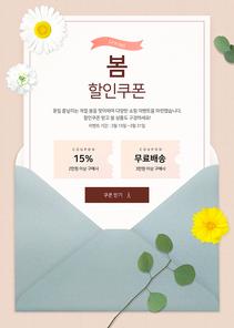 [웹디자인] 봄꽃 배경 이벤트 10