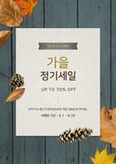 가을 세일 포스터 02