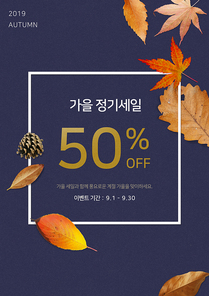가을 세일 포스터 04