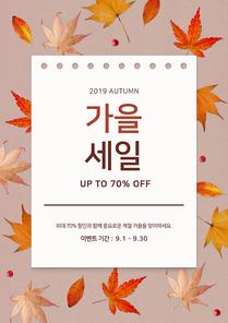 가을 세일 포스터 03
