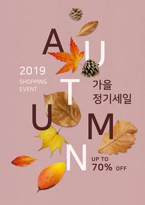 가을 세일 포스터 06