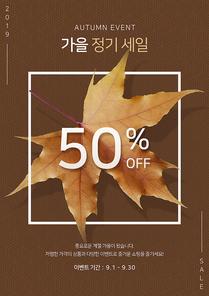 가을 세일 포스터 10