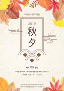 추석 세일 포스터 05