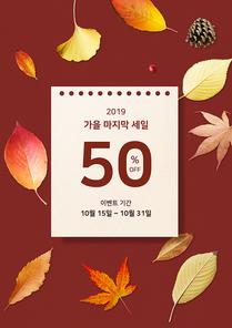 가을 세일 포스터 07
