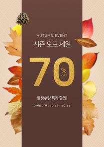 가을 세일 포스터 09