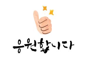 캘리그라피 - 응원합니다