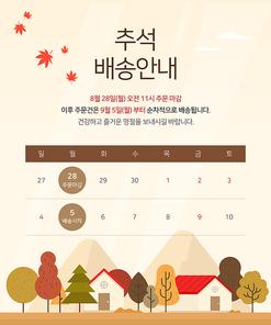 추석 배송 팝업 07