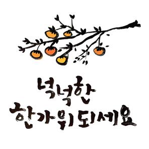 넉넉한 한가위 추석 감나무 그림 손글씨 캘리그라피 벡터
