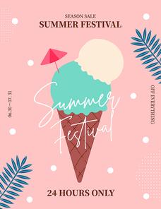 여름 세일 팝업 04