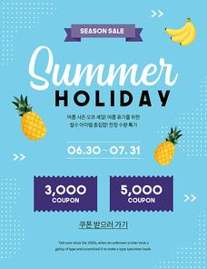 여름 세일 팝업 09