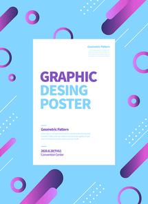 그래픽 도형 포스터 02