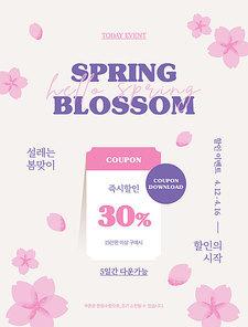봄 쿠폰 이벤트 04