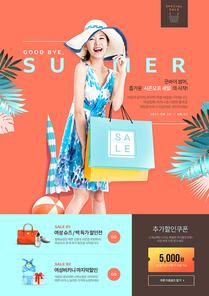 쇼핑 이벤트템플릿016