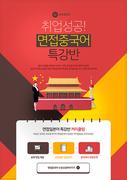 교육 이벤트템플릿013