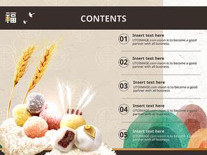 파워포인트 배경 (음식) 전통 쌀떡