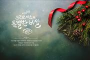 Happy Christmas 02