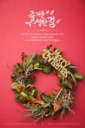 Happy Christmas 03