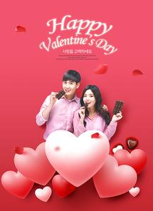 발렌타인데이 이벤트  015