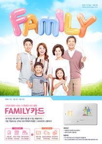 가족 템플릿 012