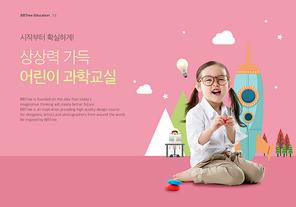 어린이 교육 8
