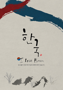 I LOVE KOREA 6
