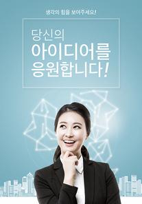 Business Banner & leaflet 6