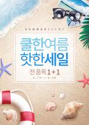 여름 쇼핑 배너 021