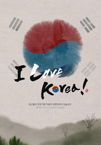 I LOVE KOREA 6