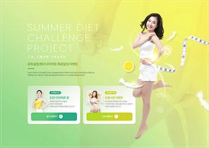 여름 다이어트이벤트 015
