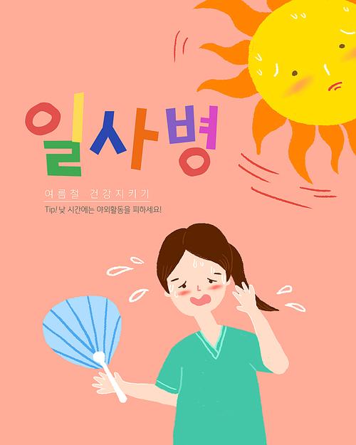 여름철 건강 7