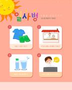여름철 건강 8