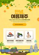 여름 여행 이벤트 011