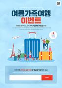 여름 여행 이벤트 012