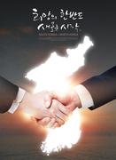 한반도 평화와 통일 002