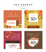 가을 쇼핑 SNS 005