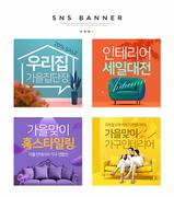 SNS 가을쇼핑 배너세트 012